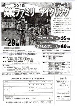 2018美幌ファミリーサイクリングJ.jpg
