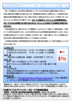 スクリーンショット 2019-08-05 16.16.26.png
